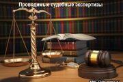 Проводимые судебные экспертизы